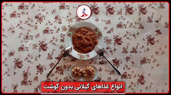 انواع غذاهای گیلانی بدون گوشت - بارکوفود
